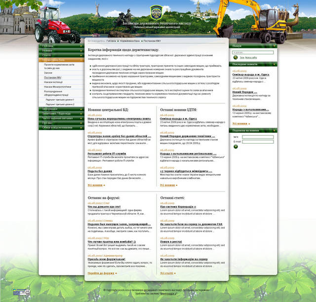 Сайт Киевской инспекции гостехнадзора