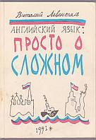 Виталий Левенталь Английский язык: Просто о сложном