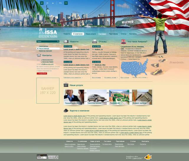 Сайт корпорации ISSA (США) 24
