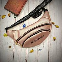 Стильная женская поясная сумочка, бананка Balenciaga, баленсиага. Пудра. Турция.