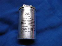 Конденсатор пусковой/рабочий в алюминиевом корпусе 16 мкф 450 В (CBB65)