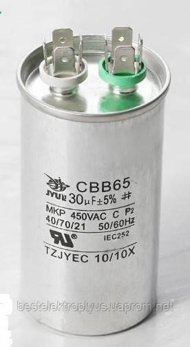 Конденсатор пусковой/рабочий в алюминиевом корпусе 30 мкф 450 В (CBB65)