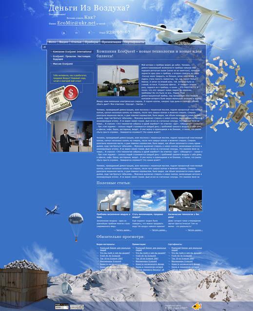 Сайт ecomir.info 25