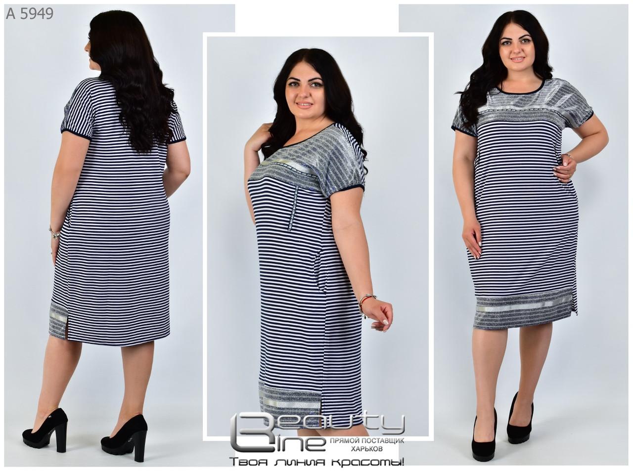 Летнее платье в полосочку  большого размера с 48 по 58