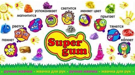 Хендгам Supergum 80 грамм