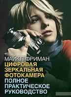 Цифровая зеркальная фотокамера. Фриман