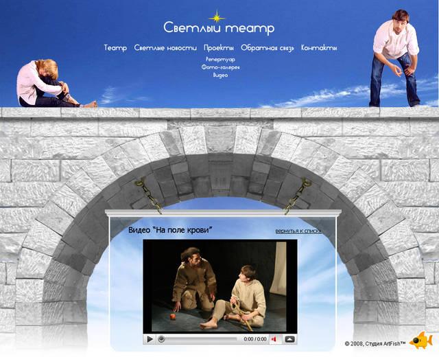 Официальный сайт Светлого театра 28