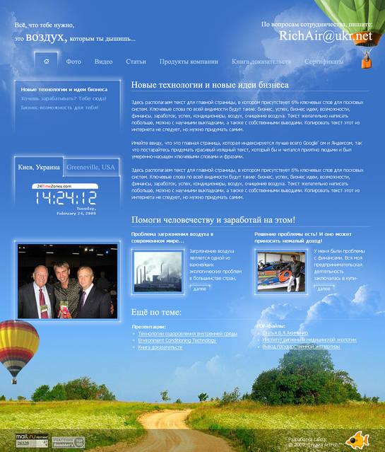 Новый сайт RichAir 29