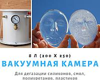 Вакуумная камера 8 л (200*250) для дегазации