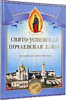 Свято-Успенская Почаевская Лавра. Историческое повествование