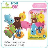 Набор фиксаторов Kinderenok FIXI для купания в ванной