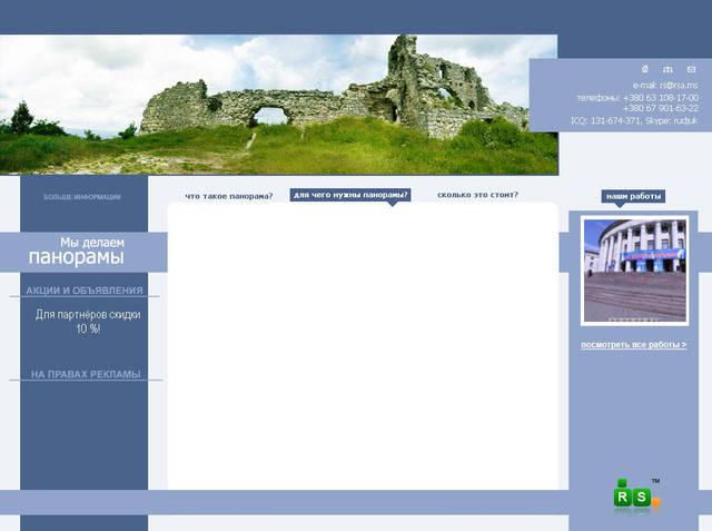 Сайт-портфолио виртуальных туров тоговой марки RS 20