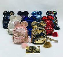 Рюкзаки детские с двусторонними пайетками перевертышами, ушками Микки, передним карманом и брелком