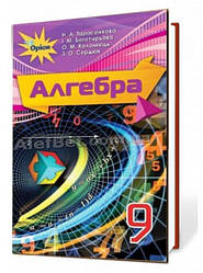 9 клас / Алгебра. Підручник / Тарасенкова / Оріон