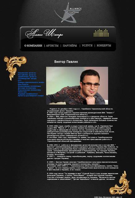 Сайт продюсерской компании «Альянс-Шатро» 44
