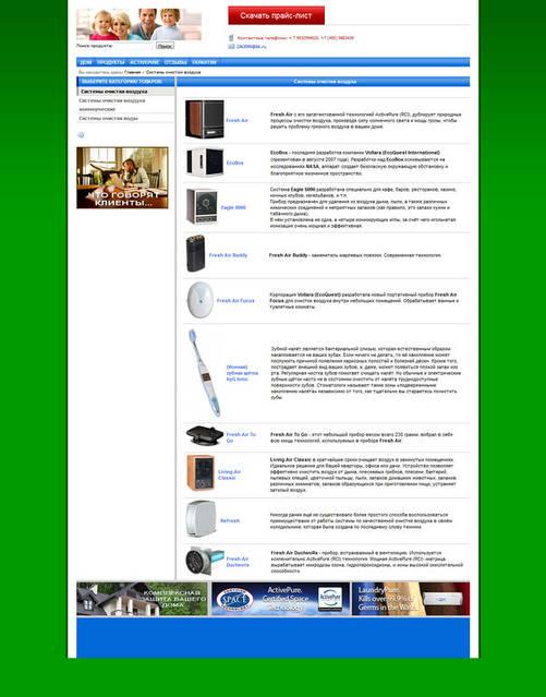 Раздел сайта Сергея Хишко посвящённый продукции 47