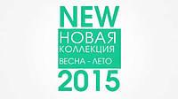 Новая яркая коллекция кожанных сумок и клатчей ЛЕТО 2015!