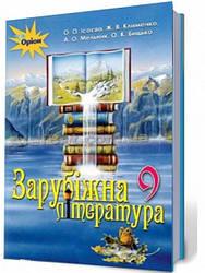 9 клас / Зарубіжна література. Підручник / Ісаєва / Орион