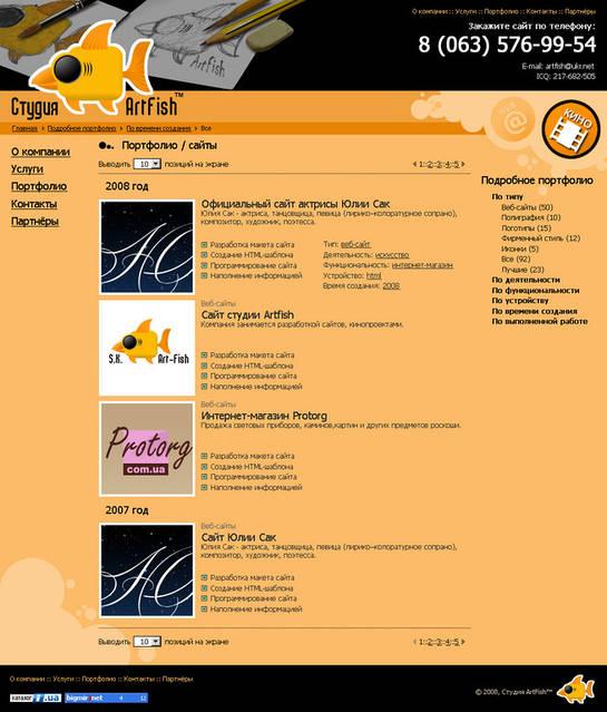 Сайт студии Artfish 23