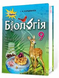 9 клас / Біологія. Підручник / Коршевнюк / Орион