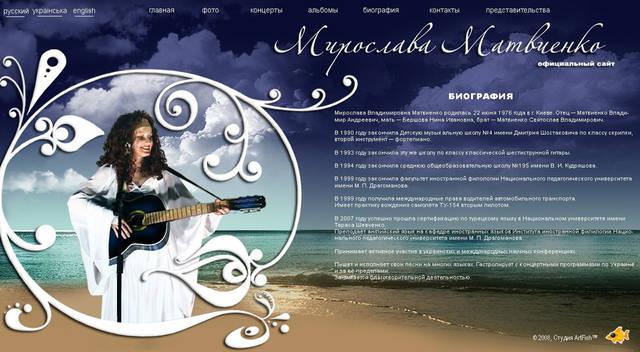 Официальный сайт певицы Мирославы Матвиенко 33