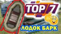 Самые часто продаваемые модели надувных лодок БАРК.