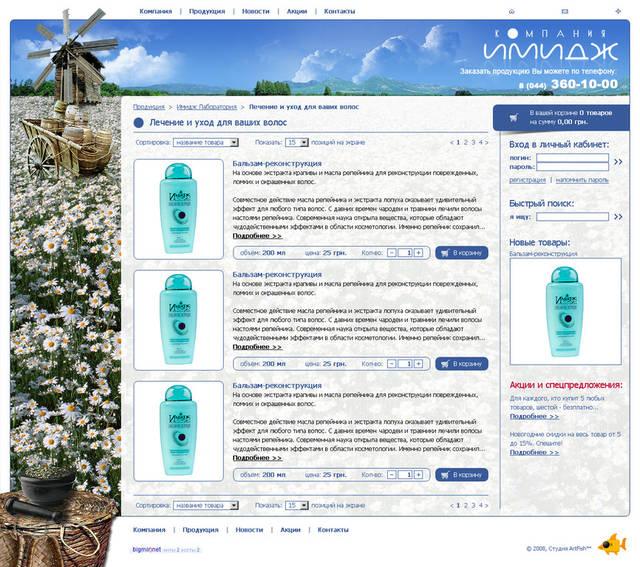 "Сайт компании ""Имидж"" 37"