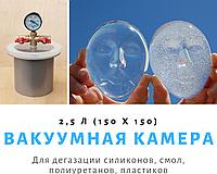Вакуумная камера ВК 3,5 л (150*200) для дегазации