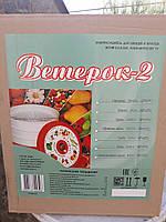 """Сушка для овощей,фруктов  """" Ветерок -2"""""""