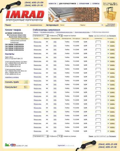 Интернет-магазин компании Имрад 41