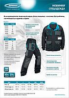 Куртка L // Gross 90343
