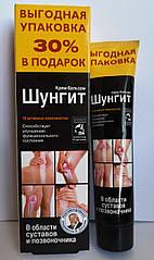 Шунгит крем-бальзам д/суставов 125 мл