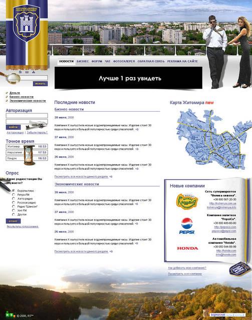 Интернет-портал города Житомир 48
