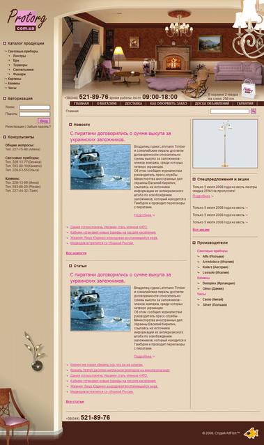 Интернет магазин осветительных приборов Protorg.com.ua 49