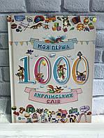 «Моя перша 1000 англійських слів» словник