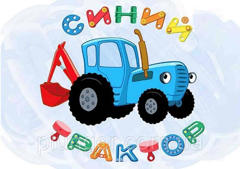 """Вафельная картинка для торта """"Синий трактор ..."""
