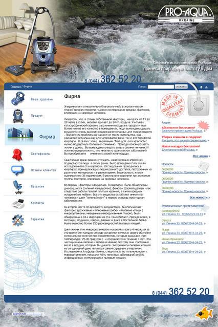 Сайт компании Pro-Aqua Ukraine 50