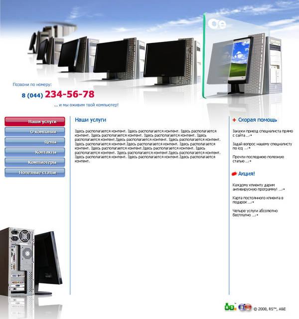 Сайт компании A&E по обслуживанию компьютерной техники 53