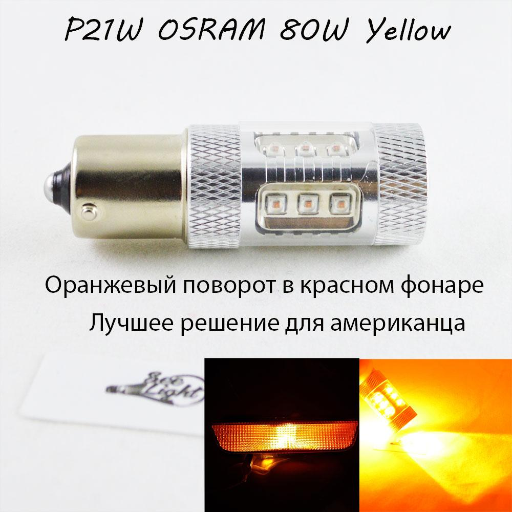 LED лампа в поворот  красного фонаря PY21W(1156)(BAU15S) Osram 80W led Янтарный