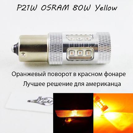 LED лампа в поворот  красного фонаря PY21W(1156)(BAU15S) Osram 80W led Янтарный, фото 2