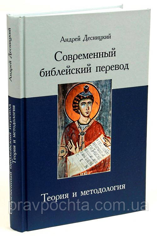 Современный библейский перевод. Теория и методология. Андрей Десницкий