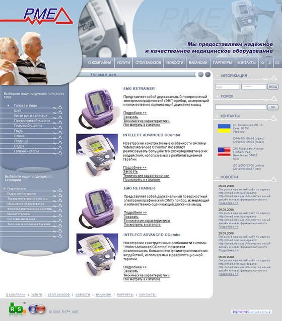 Сайт компании РМед 58