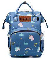 Рюкзак-сумка органайзер для мам  Dearest Plus единороги на синем