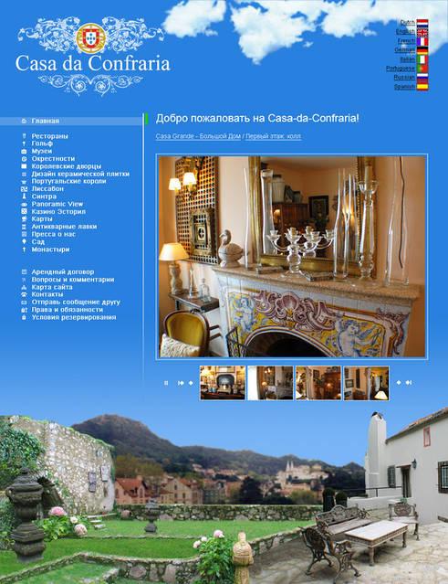 Сайт гостиничного комплекса Casa-Da-Confraria 59