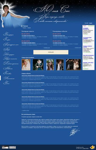 Официальный сайт актрисы Юлии Сак 60