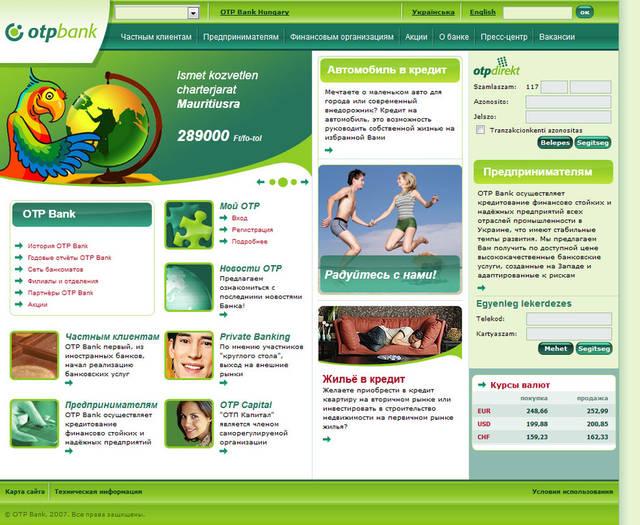 Корпоративный сайт ОТП-банка 62
