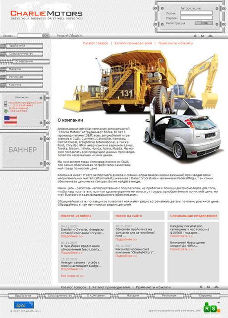 Сайт компании Charlie Motors 65