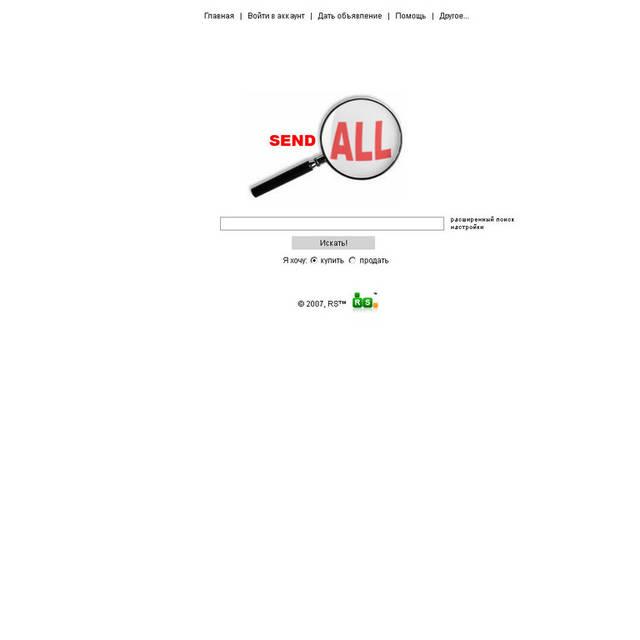 Тендерный поисковик SendAll 66