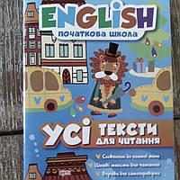 Англійська мова початкова школа. Усі тексти для читання.