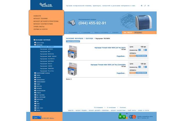 Интернет-магазин компании Витос 68